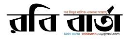 রবি বার্তা